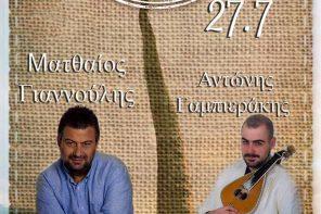 Συναυλία με τους Ματθαίο Γιαννούλη – Αντώνη Γαμπιεράκη στο Fiera Menso στα Καμίνια Πατρών | 27.7