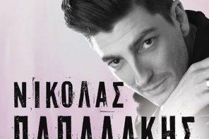 Nικόλας Παπαδάκης Live @ Μinima Club (Ζάκυνθος) |30.7