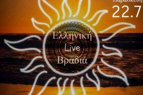 Ελληνική Live βραδιά @ Fiera Menso (Kαμίνια, Πατρών) | 22.7