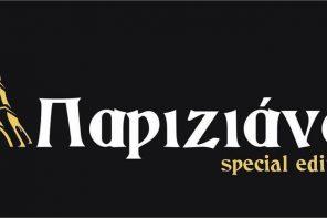 2 ήμερο στην Παριζιάννα Special Edition (Πάτρα) | 23&24/9