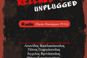 ~ ReZerVe Live Unplugged ~ @ Ruelle (Πάτρα) | 10.12