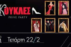Κούκλες (Prive Party) @ Disco Room |22.2