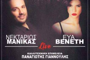 Barouge : Καθε τεταρτη live Ελληνικες βραδιες στο γνωστο στεκι της τρουμπας