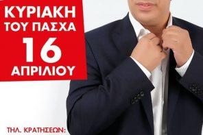 Ο Θέμης Αδαμαντίδης με όλες τις μεγάλες του επιτυχίες σε μια μοναδική εμφάνιση KΥΡΙΑΚΗ του ΠΑΣΧΑ στα ΑΣΤΕΡΙΑ LIVE!!! (Πάτρα)  16.4