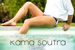Πάμε Kama Soutra στο Beau Rivage αυτή την Παρασκευή 23.6 και κάθε Παρασκευή (Λόγγος,Αίγιο)