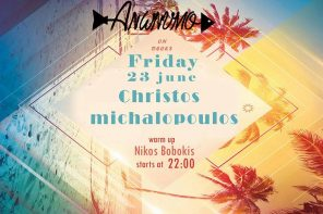 """Ανώνυμο"" presents Christos Michalopoulos this Friday 23 June (Λόγγος,Αίγιο)"