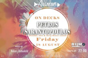 Petros Sarantopoulos  @Ανώνυμο Cafe Bar Restaurant (Λόγγος,Αίγιο) | 18.8