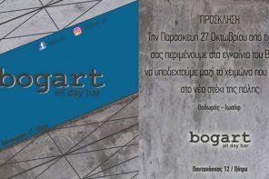 Party Εγκαινίων αυτή την Παρασκευή @ Bogart All Day Bar (Πάτρα) | 27.10
