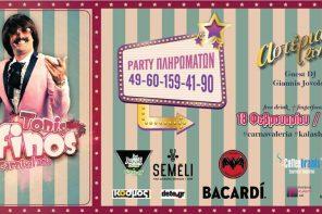 Party Πληρωμάτων | Tonis Sfinos @ Aστέρια Live (Πάτρα) | 18.2