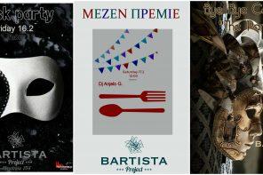 Και φέτος τις απόκριες δίνουμε ραντεβού στο Bartista για carnival parties |16,17,18.2