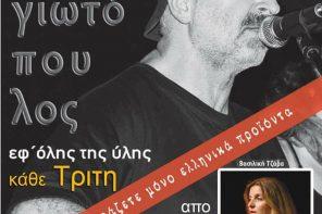 """""""Ιόνια Ορχήστρα"""" Κάθε Τρίτη @ Αστέρια live (Πάτρα)"""