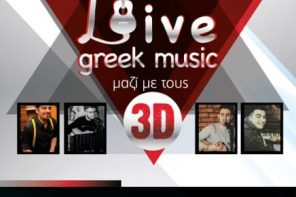 Live greek music μαζί με τους 3D @ HAMILTON Coffee & Bar (Πάτρα) |13.6