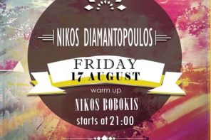 Tonight Anonymo prs. Nikos Diamantopoulos @ Ανώνυμο Cafe-Bar-Restaurant (Λόγγος, Αίγιο) |17.8