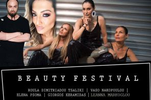 BEAUTY FESTIVAL 2018 @ King George Hall (Πάτρα) |11.11