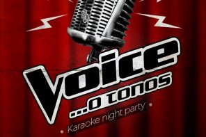Voice .. ο τόπος _ Karaoke Night Party @ Retro Coffee House (Πάτρα) | 24.11